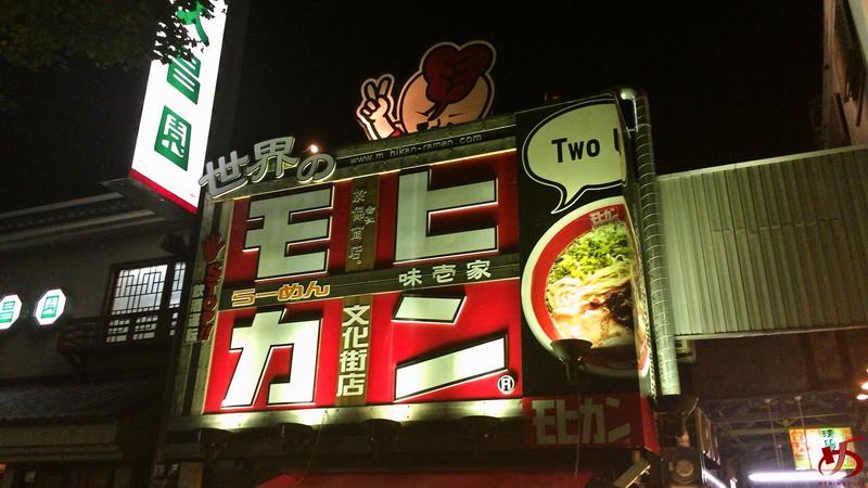 世界のモヒカン 文化街店 (5)