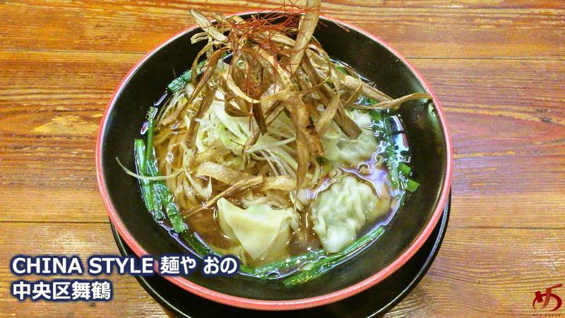 CHINA STYLE 麺や おの (5)
