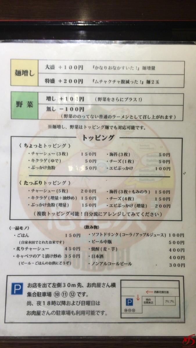 ラーメン恵比須 弐式 (2)