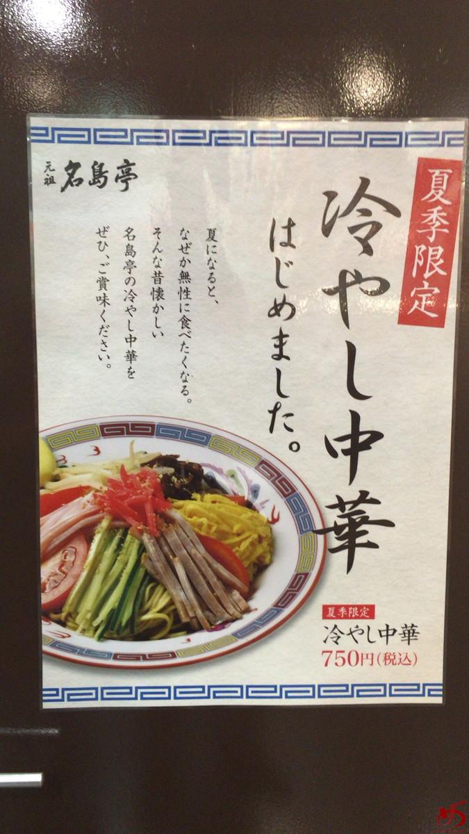 らーめん山頭火 キャナルシティ博多店 (1)