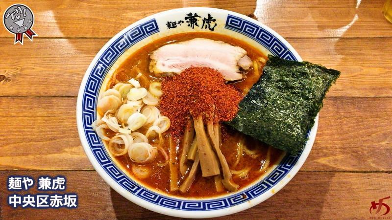 麺や 兼虎 (2)