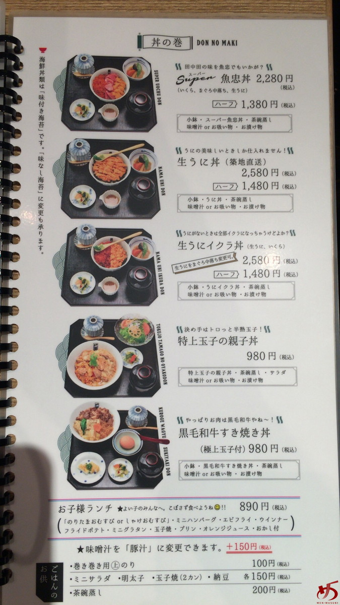 田中田式 海鮮食堂 魚忠 (7)
