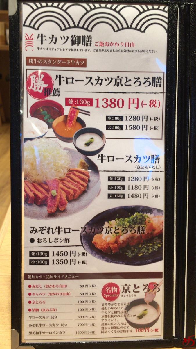 京都勝牛 (2)