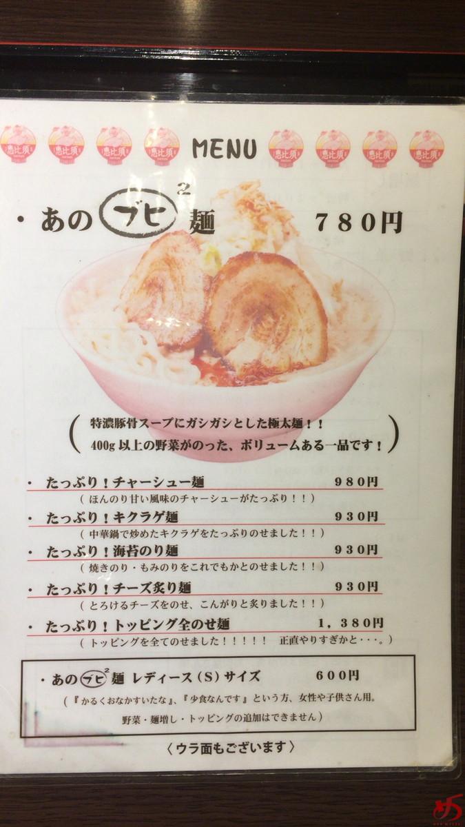 ラーメン恵比須 弐式 (1)