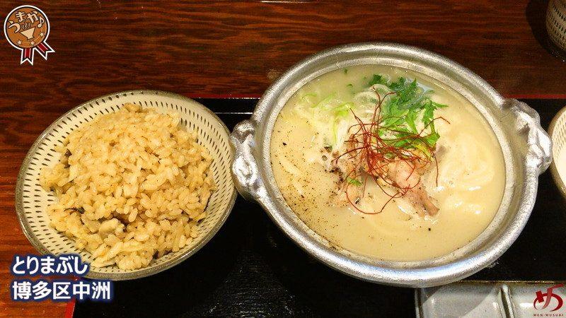 自慢の水炊きスープを贅沢に使ったうどん♪ 和む味わいにニッコリ