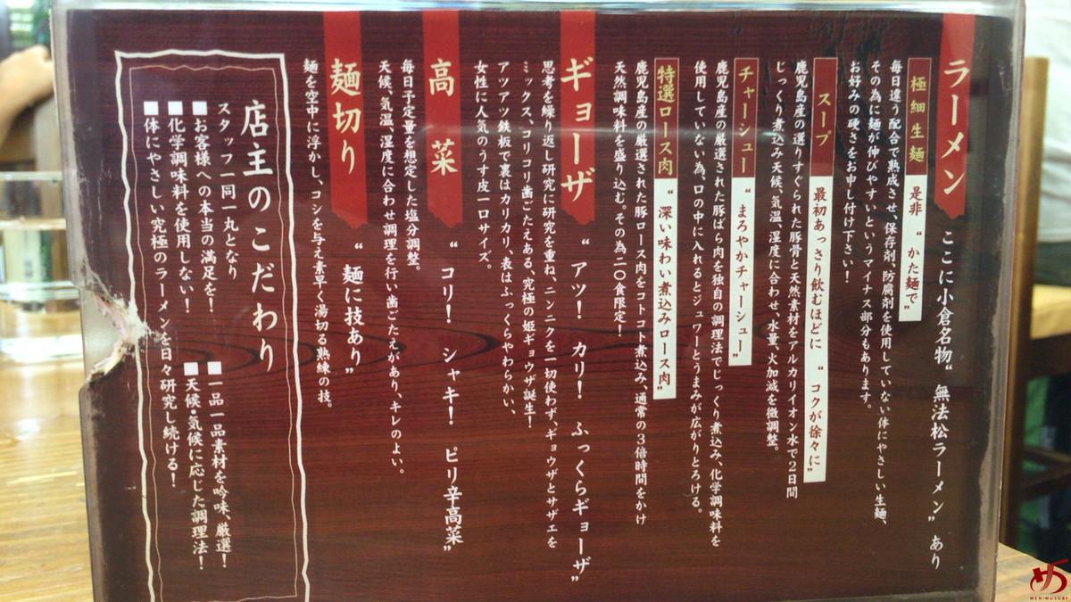 ラーメン無法松 (2)