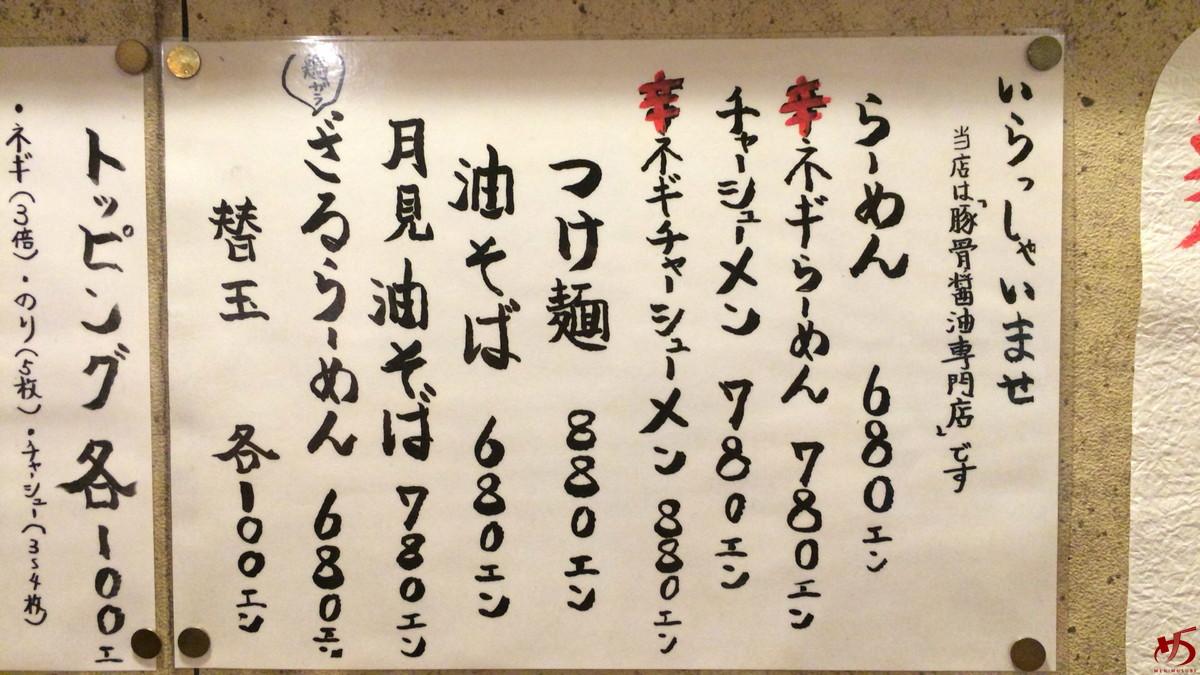 麺処 恭や (3)