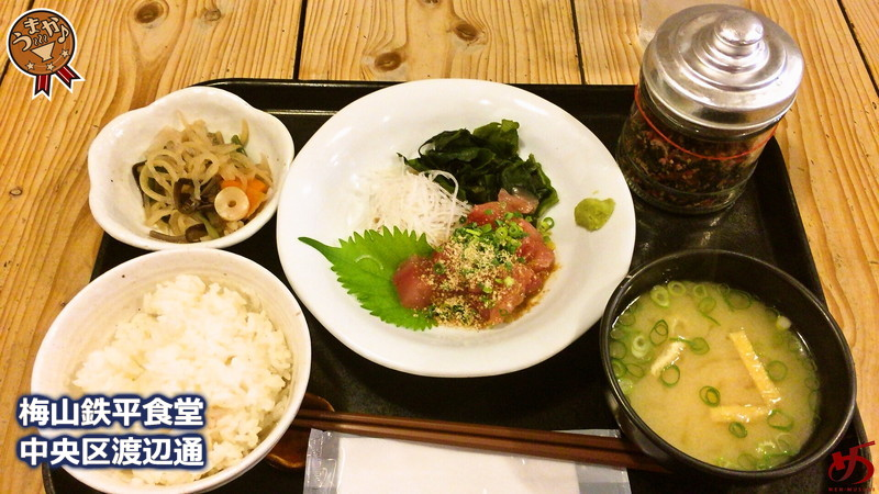 """常時何十種類もの魚系定食が揃う魅力的なお店 """"梅山鉄平食堂"""""""