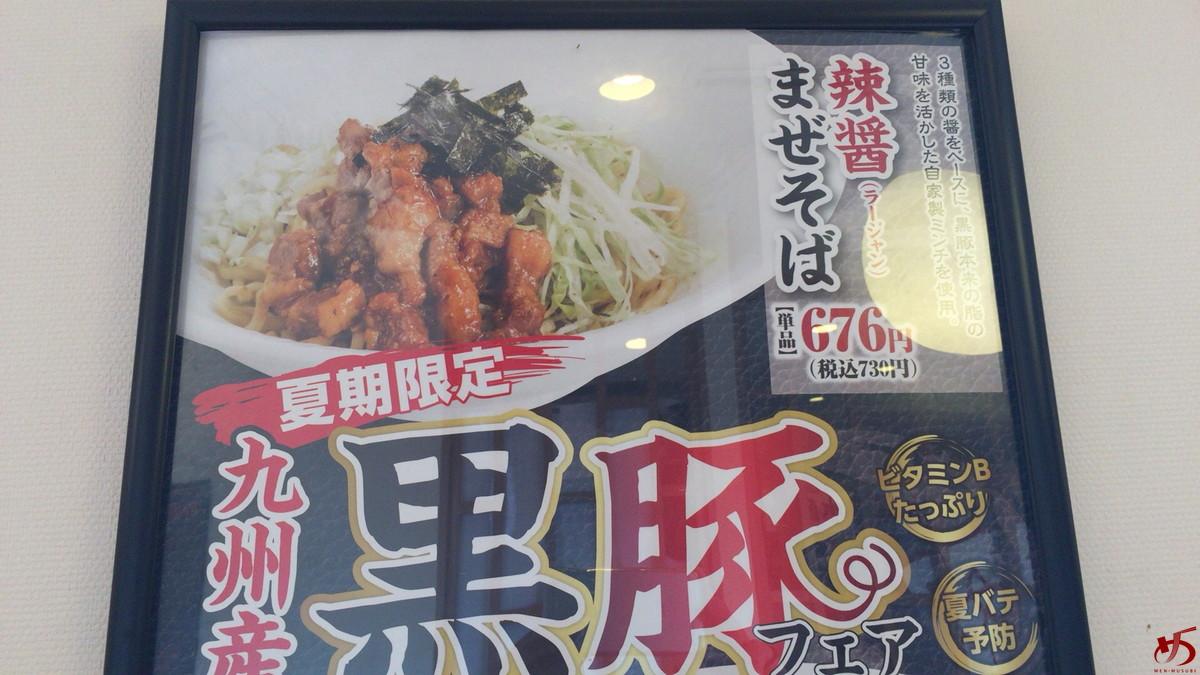 大阪王将 (6)