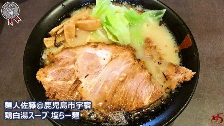 【麺人佐藤@鹿児島市宇宿】 鶏白湯&鯛アラだしの2枚看板! 味もコスパも抜群の人気店