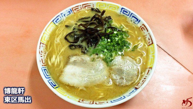 博多ラーメンの源流と言われる名店。 優しい豚骨スープに馴染む平打ち麺が醍醐味