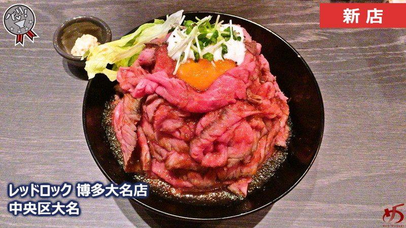 いよいよ真打現る! ローストビーフ丼人気の火付け役、レッドロックが福岡に登場