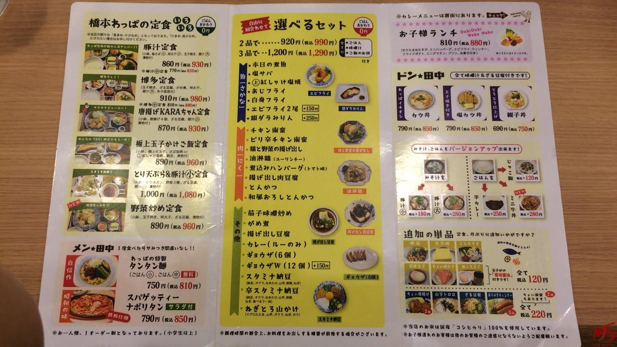 橋本わっぱ定食堂 (3)