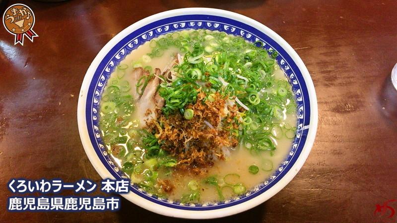 円やかスープ&優しい中太麺&充実具材が三位一体♪ 鹿児島ラーメンを象徴する一軒