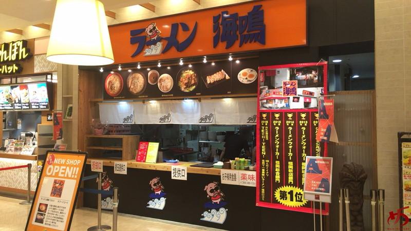 ラーメン海鳴 木の葉モール橋本店 (1)