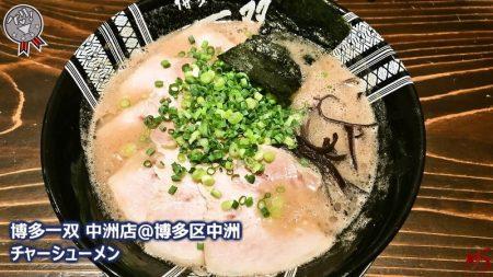 【博多一双 中洲店@博多区中洲】 あの人気店の味を中洲のど真ん中で楽しめる!