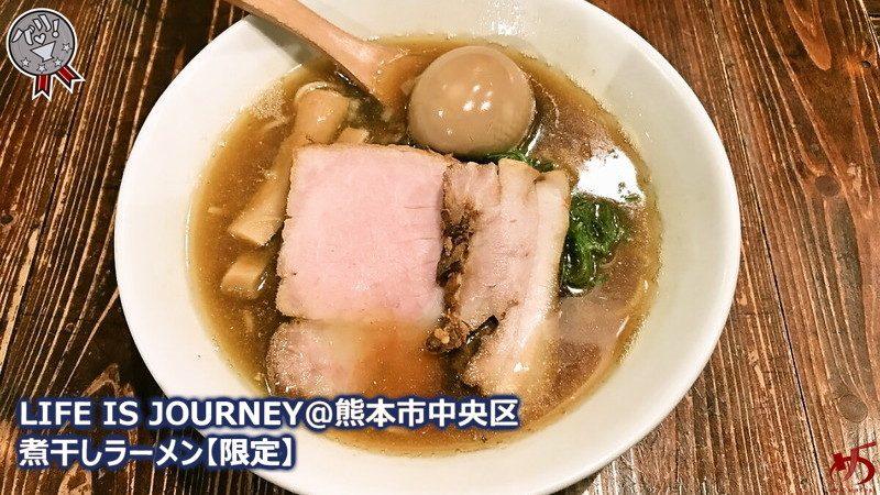 【LIFE IS JOURNEY@熊本市中央区】 新時代を象徴する気鋭のブランド