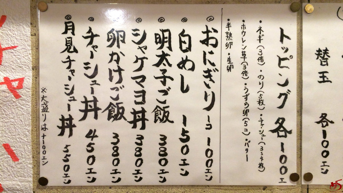 麺処 恭や (4)
