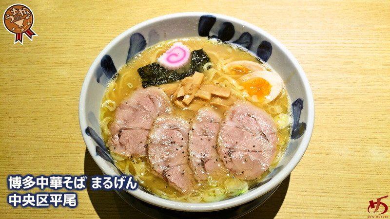 ふわりとした魚介系のダシと鶏&豚のスープで頂く、染み入る博多中華そば