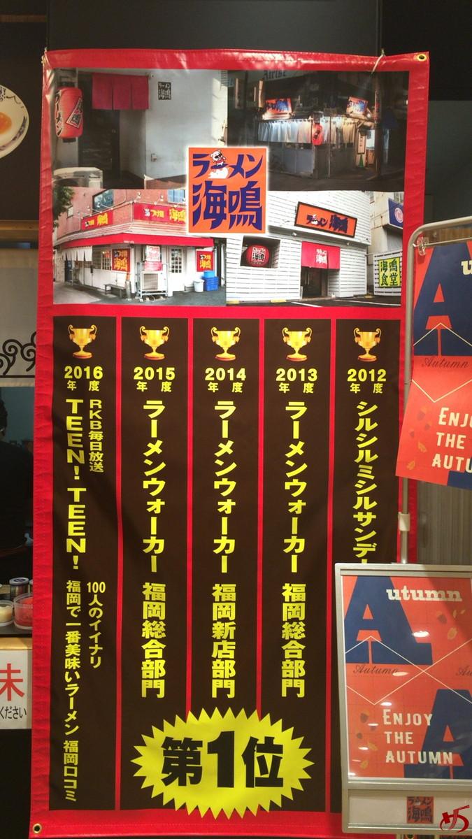 ラーメン海鳴 木の葉モール橋本店 (2)
