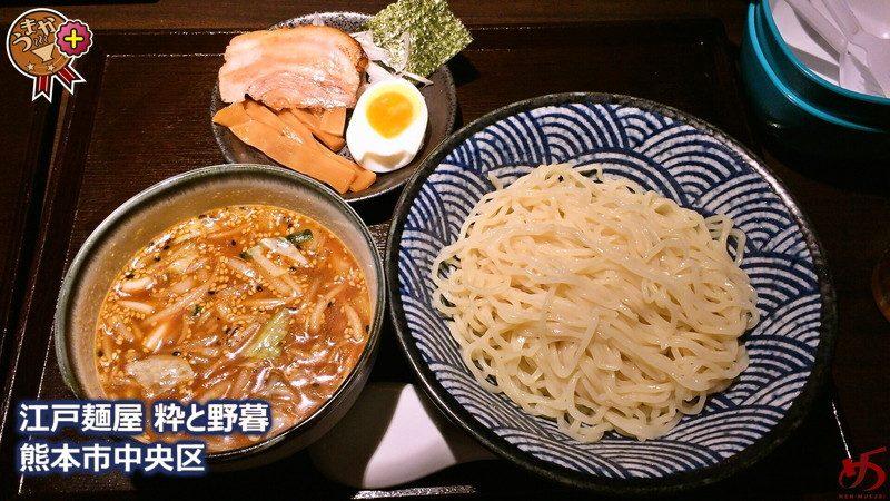 """味噌つけ麺の旨さと""""粋""""な計らいにシビれる♪ レアメニューが揃う熊本の新星"""