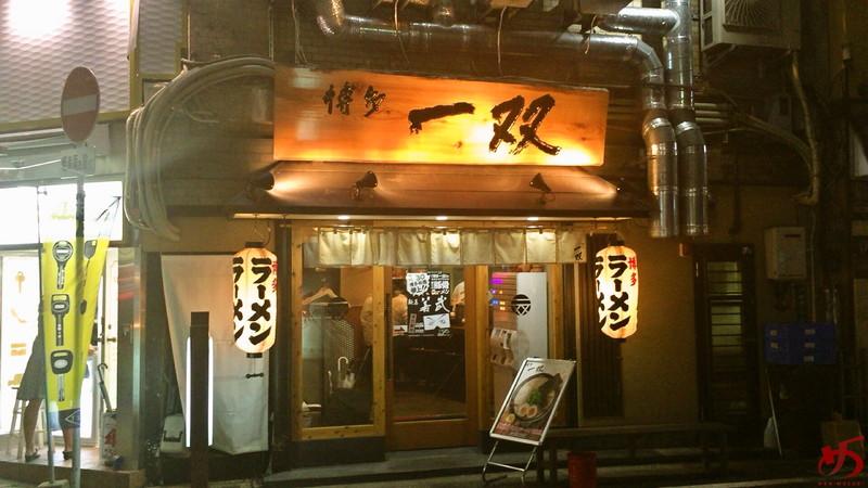 博多一双 中洲店 (8)