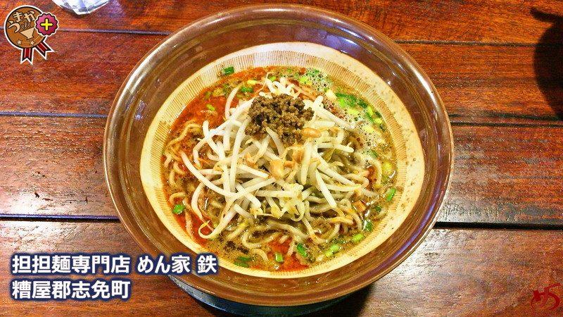香り高くキレのあるスープ&存在感バツグンの極太麺! 個性溢れる担担麺を志免町で