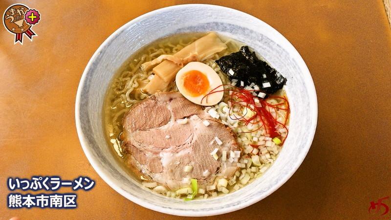 天草大王を100%使用したスープの圧倒的な旨み! プリプリ自家製たまご麺も絶品