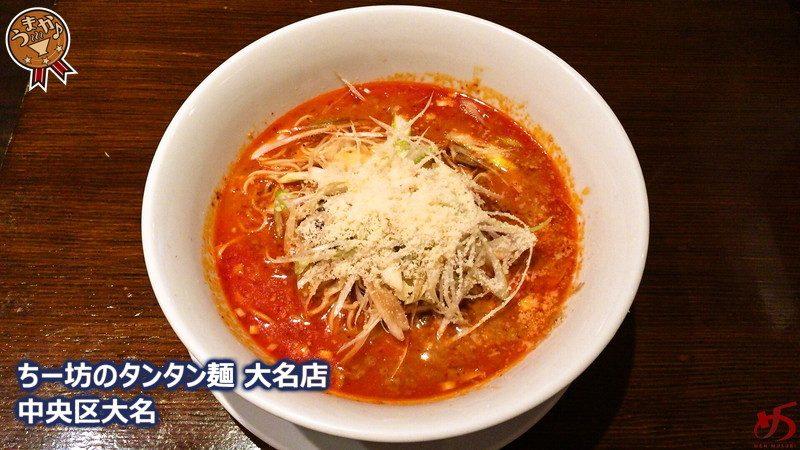 タンタン麺も細麺×バリかたで♪ 選べる麺&硬さ=自分の黄金パターンを発見しよう