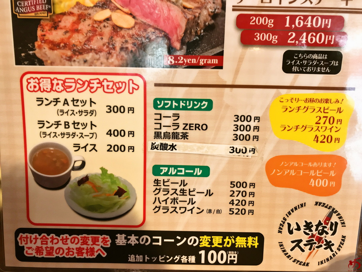 いきなり ステーキ ライス おかわり