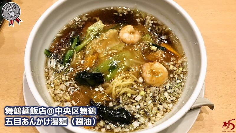 【舞鶴麺飯店@中央区舞鶴】 お手頃価格でバリウマ中華を楽しめる♪