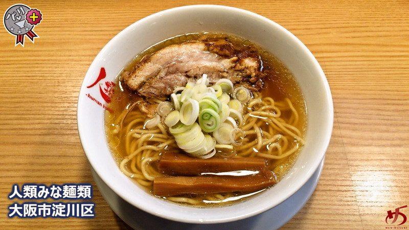 個性的な麺と具材をじっくり旨いスープが包み込む♪ 旨さとコスパを併せ持つ一杯