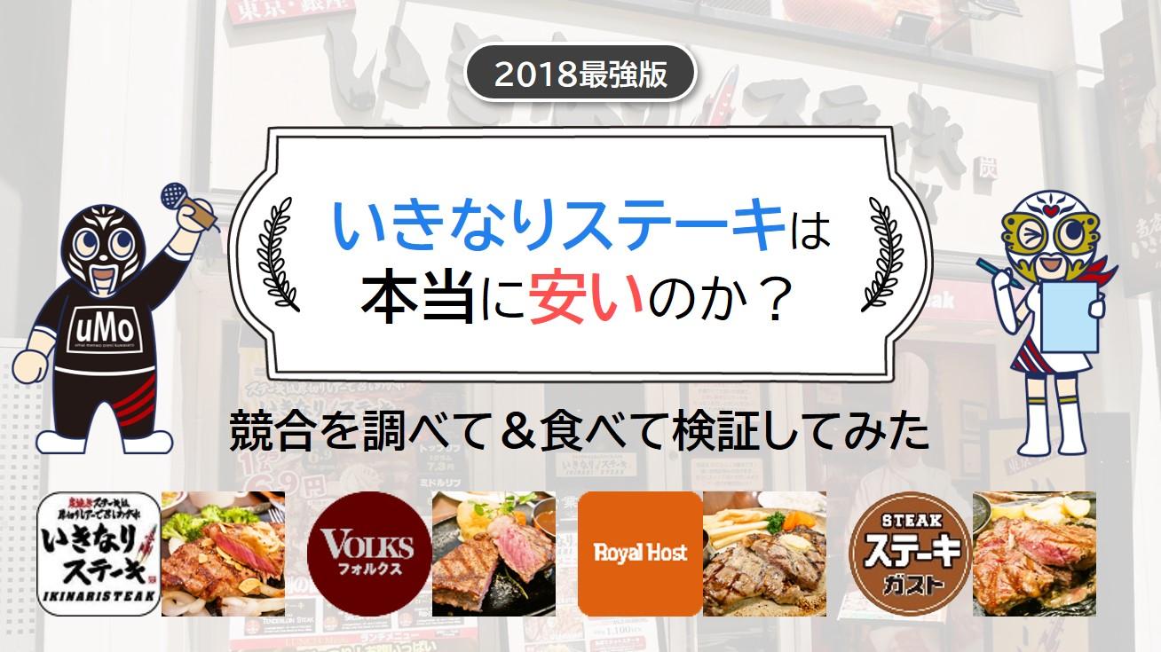 いきなりステーキは本当に安いのか? 競合を調べて&食べて検証してみた【2018最強版】