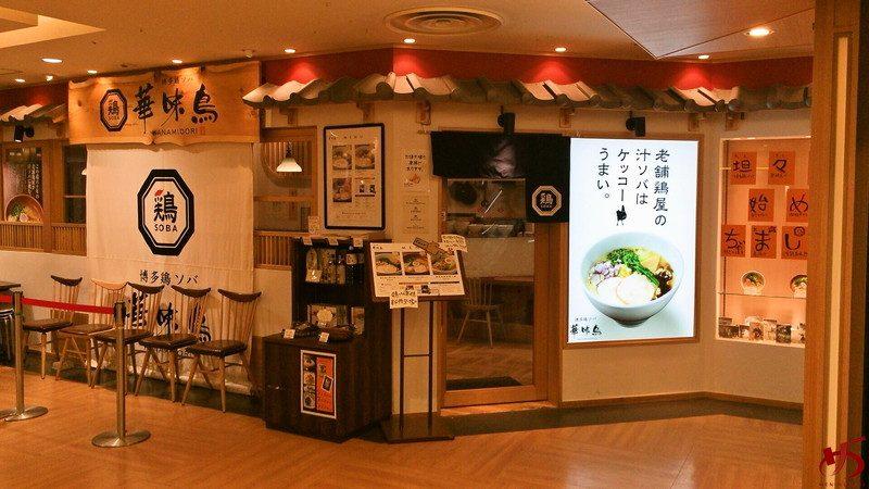 【店舗情報】博多鶏ソバ 華味鳥 ソラリアステージ店