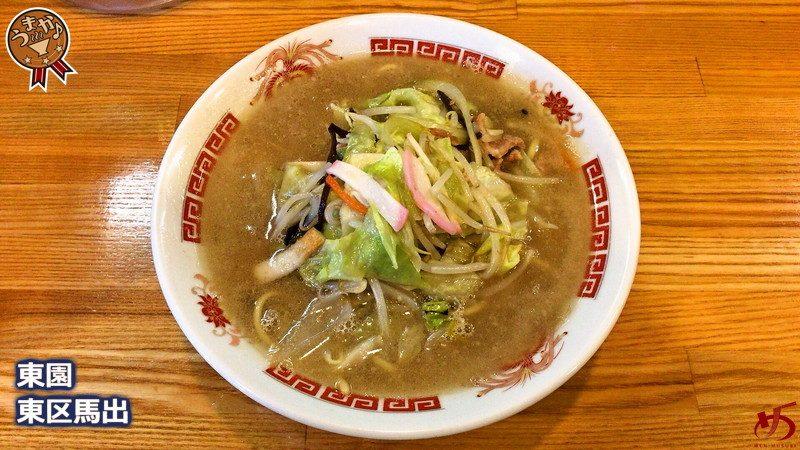 ちゃんぽん+細麺替玉=「ちゃんラー」!? 1度で2度楽しめる老舗のちゃんぽん
