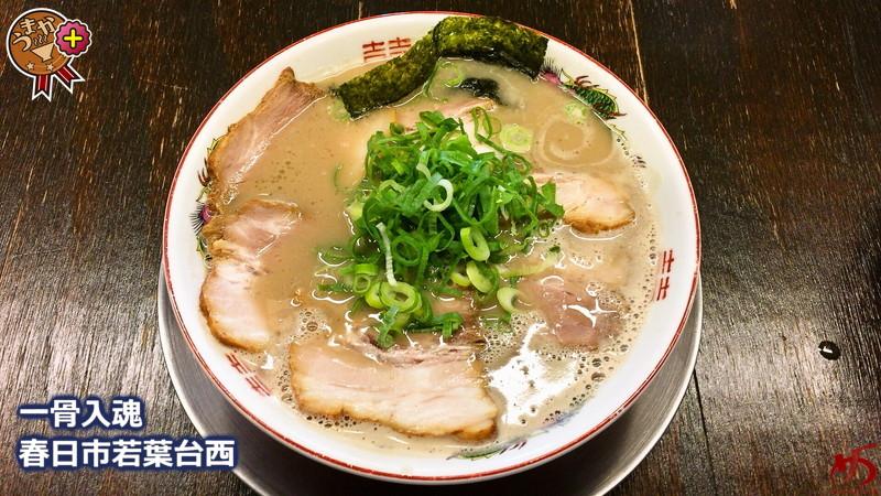 感動の美味さ!! スープ・麺・具材すべてがハイ・ハイ・ハイクオリティ~♪