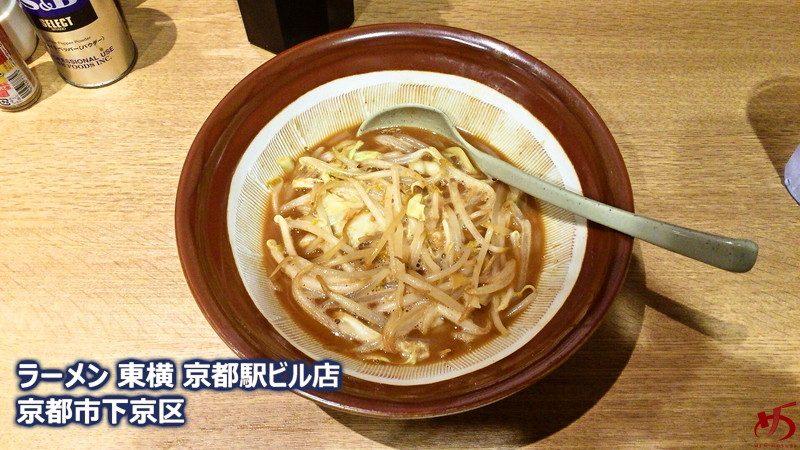 """新潟5大ラーメンの1つ """"割りスープ付き味噌ラーメン"""" を京都拉麺小路で頂く"""