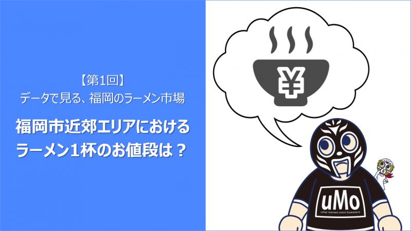 【第1回】 データで見る、福岡のラーメン市場|ラーメン1杯のお値段は?