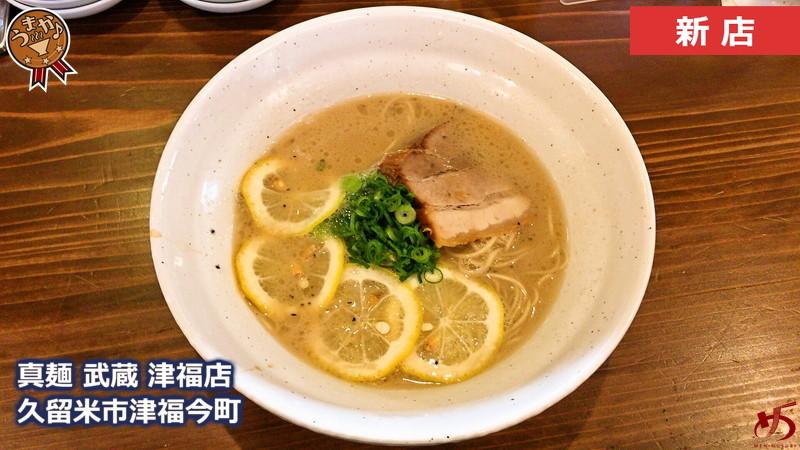 """和食×久留米とんこつの二刀流! 五輪の書の如き""""5つのテイスト""""を楽しめる"""
