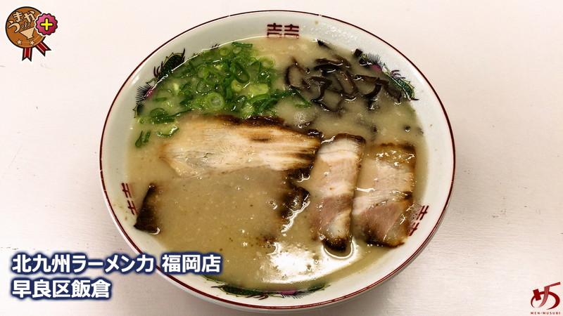 伝説の味へと着実に進化を遂げていくスープ! ぎょらん&力の美味さを博多の地に
