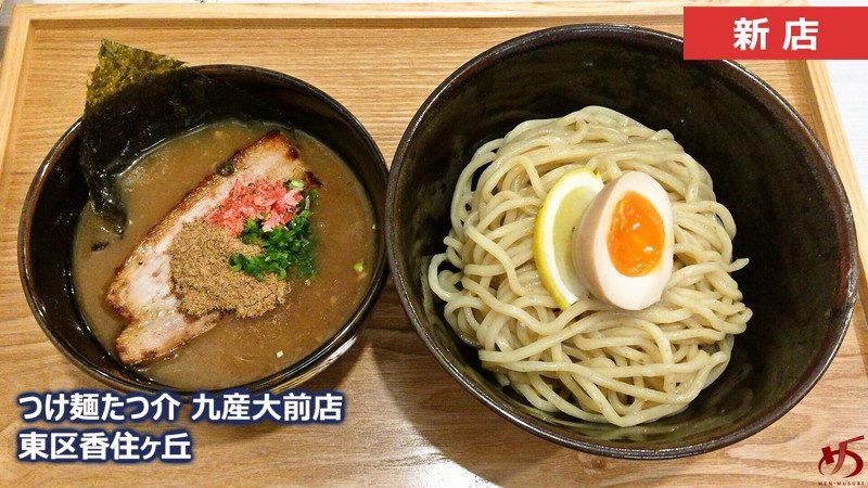福岡でつけ麺文化を啓蒙中。 那珂川のつけ麺 たつ介がいよいよ九産大前に登場!