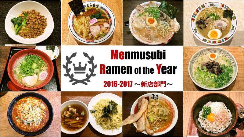 【新店部門】Menmusubi Ramen of the Year 2016-2017
