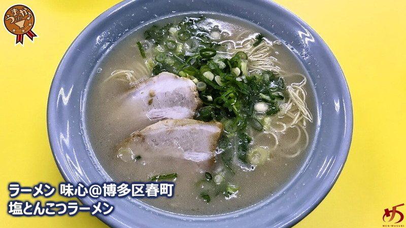 【ラーメン 味心@博多区春町】 食べればやみつき!スッキリ旨い塩だれとんこつ
