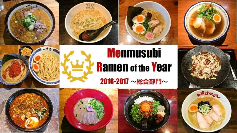 【総合部門】 Menmusubi Ramen of the Year 2016-2017