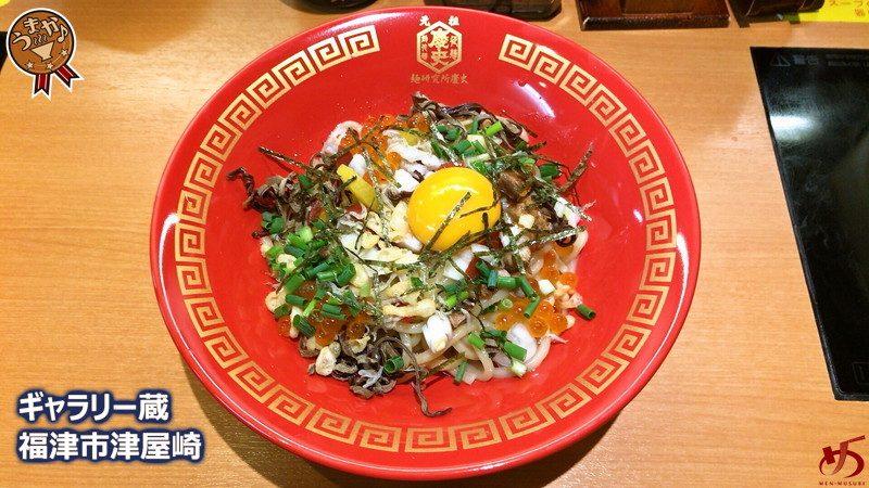 ちらし寿司風まぜソバと斬新なアプローチが面白い♪ キラキラの宝石と共に。