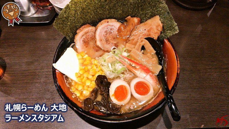 蟹の風味が心を満たす、北海道の魅力が凝縮された今だけの一杯♪
