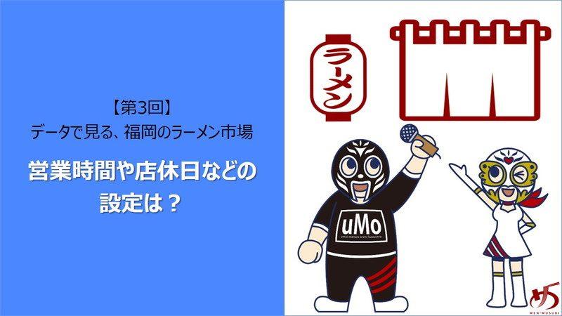 【第3回】 データで見る、福岡のラーメン市場|営業時間や店休日などの設定は?