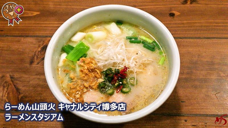 優しいとんこつスープにキリリと効いた青唐辛子! 寒さを吹き飛ばす HOTな一杯
