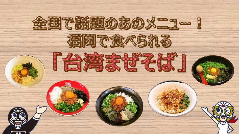 全国で話題のあのメニュー! 福岡で食べられる「台湾まぜそば」1223版