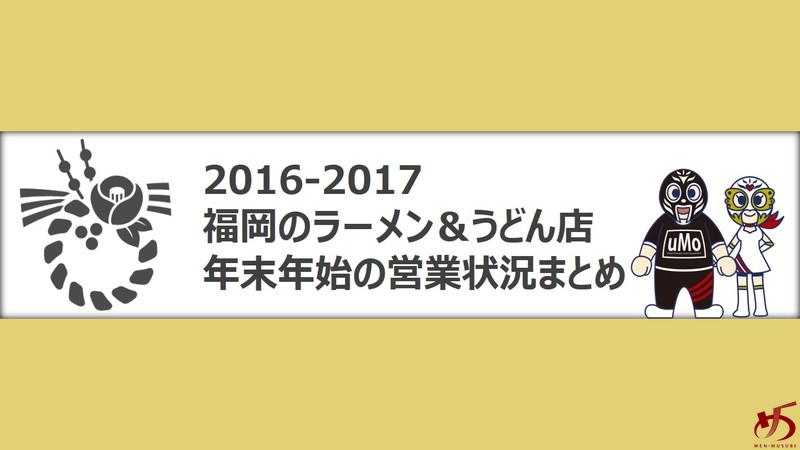 【更新完了】2016-2017 福岡のラーメン&うどん店 年末年始営業状況まとめ 1228版